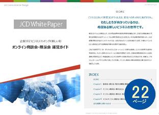 「オンライン商談会・展示会」運営ガイド ~企業が行うビジネスマッチングの新しい形~